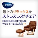 Stressless® バナー
